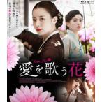 愛を歌う花【Blu-ray】 Blu-ray