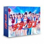 チア☆ダン Blu-ray BOX [Blu-ray]