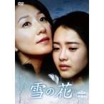 雪の花 DVD-SET DVD