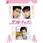ダブル★キッチン DVD-BOX DVD