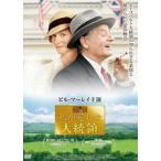 私が愛した大統領 DVD