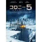 コロニー5 DVD