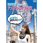 池田 彩 アメリカライブ紀行 DVD