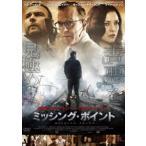 ミッシング・ポイント DVD