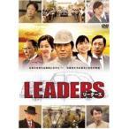 LEADERS リーダーズ  DVD