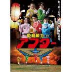 乾杯戦士 アフターV DVD-BOX DVD