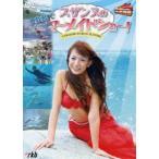 九州青春銀行〜スザンヌの水族館でマーメイドショー! DVD