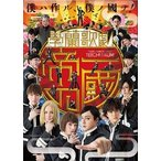 學蘭歌劇 帝一の國 DVD