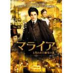 マライアと失われた秘宝の謎 DVD
