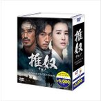 チュノ〜推奴〜 期間限定スペシャルプライスDVD-BOX(期間限定) DVD