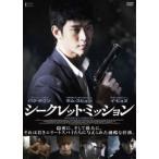 シークレット・ミッション【DVD】 DVD