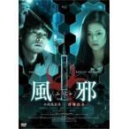 風邪(ふうじゃ) DVD