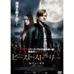 ビースト・ストーリー 選ばれし勇者 DVD