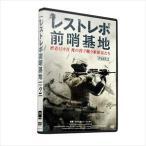 レストレポ前哨基地 Part.2 DVD