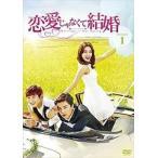 恋愛じゃなくて結婚 DVD-BOX1 [DVD]