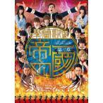 【第二章】學蘭歌劇『帝一の國』-決戦のマイムマイム- DVD