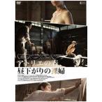 アトリエの春、昼下がりの裸婦 DVD
