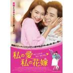 私の愛、私の花嫁 DVD