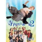 寺内貫太郎一家2 期間限定スペシャルプライス DVD-BOX2 DVD