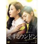 愛するウンドン DVD-BOX2 DVD