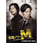 失踪ノワールM<スペシャルエディション版>コンプリートBOX DVD