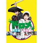 ドロメ 男子篇・女子篇 コンプリートBOX DVD