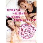 ワンナイト・カップル DVD