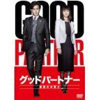 グッドパートナー 無敵の弁護士 DVD-BOX DVD