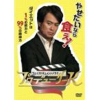 フェイクドキュメントドラマ プロデューサーK DVD