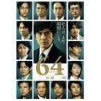 64-ロクヨン-前編 通常版DVD DVD