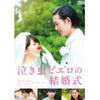 泣き虫ピエロの結婚式 DVD