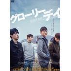 グローリーデイ【デラックス版】 [DVD]