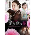 愛を歌う花【DVD】 DVD
