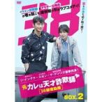 元カレは天才詐欺師■〜38師機動隊〜 DVD-BOX2 [DVD]
