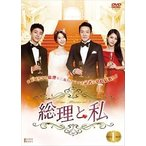 総理と私 DVD-BOX 1 [DVD]