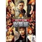 新日本プロレス総集編2017 DVD
