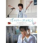 ポエトリーエンジェル DVD DVD
