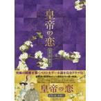 皇帝の恋 寂寞の庭に春暮れて DVD-BOX1 DVD