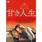 甘き人生 DVD DVD