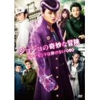ジョジョの奇妙な冒険 ダイヤモンドは砕けない 第一章 DVD スタンダード・エディション DVD