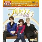 フルハウスTAKE2 期間限定スペシャルプライス DVD-BOX1 [DVD]