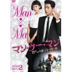 マン・ツー・マン 〜君だけのボディーガード〜DVD-BOX2 [DVD]