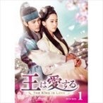 王は愛する DVD-BOX1 [DVD]