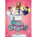 奥様はサイボーグ DVD-BOX1 [DVD]