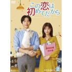 この恋は初めてだから 〜Because This is My First Life DVD-BOX2 [DVD]