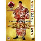 ジャイアント馬場没20年追善興行〜王者の魂〜 [DVD]
