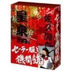 セーラー服と機関銃 DVD-BOX(4枚組) DVD