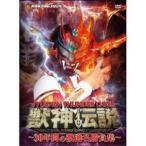 獣神サンダー・ライガー引退記念DVD Vol.1 獣神伝説〜30年間の激選名勝負集〜DVD-BOX【通常版】 [DVD]