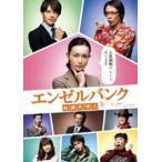 エンゼルバンク 転職代理人 DVD-BOX DVD
