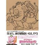 人生成功開運アニメ 夢をかなえるゾウ DVD